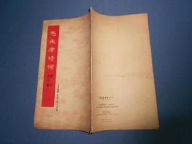 毛主席诗词:隶书小字帖《沁园春长沙》等十九首-68年一版一印