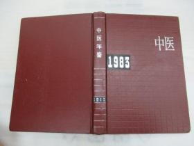 中医年鉴1983