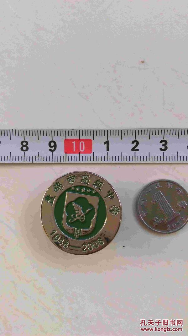 胸章-盘锦市高级中学,校徽