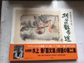 折折的散步道(水上勉签名,毛笔,已故日本著名小说家,硬精装,孔网底价,日文原版)