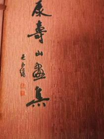 康寿山画集(布面精装函套、内线装)