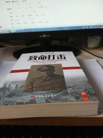 致命打击(一个德国士兵的苏德战争回忆录