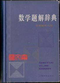 精装【数学题解辞典-平面解析几何】上海辞书出版社,32开,1983.6第一版第一次印刷