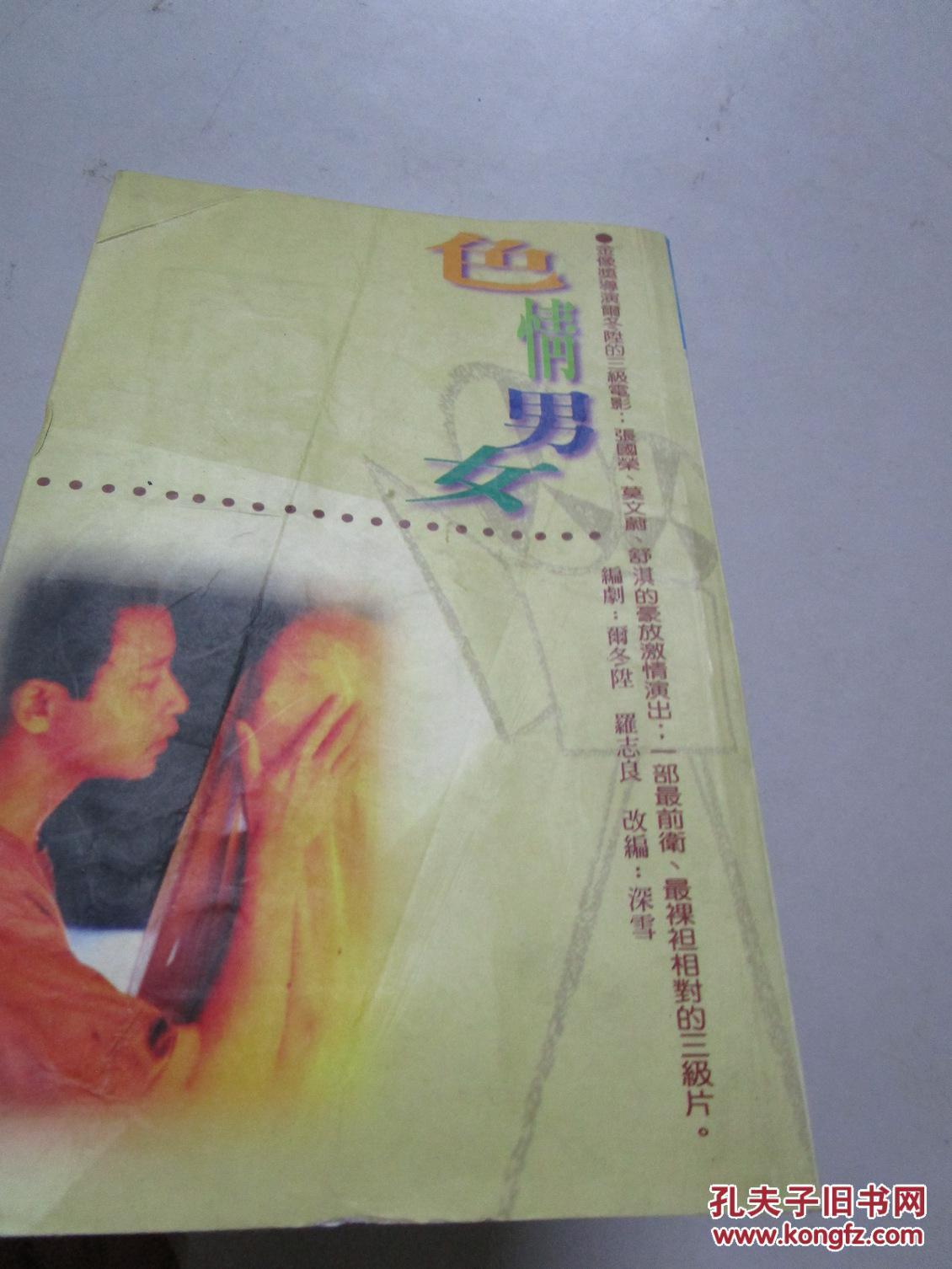 色情男女禄相_色情男女 (舒淇 莫文蔚 张国荣 主演)电影小说 7品