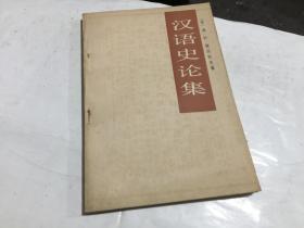 汉语史论集【1986年1版1印 仅3000册】