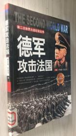 第二次世界大战纪实丛书:德军攻击法国