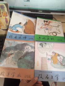 中华杰出少年故事+改名上学,牧牛学画,杀两头蛇+,隐名求师(四册合售)24开彩色连环画