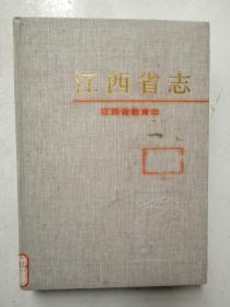 江西省志之83 《江西省教育志》/精装16开.699页96年1版1印
