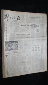 【报纸】解放日报 1983年9月30日【庆祝中华人民共和国成立三十四周年 市人民政府举行文艺晚会】【全运会首次进行现场体育科研】