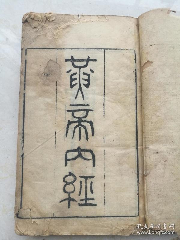 皇帝内经素问卷一至卷九,九卷合订超厚本