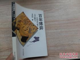 百年博弈:中国中央与地方关系100年