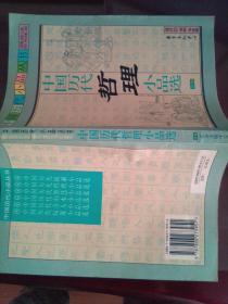 中国历代哲理小品选(中国历代小品丛书)