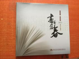 书香盈春 2011邮票珍藏册