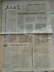 《工人日报》1983年7月28日
