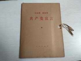 共产党宣言【16开大字本 带纸壳外套】+ 学习《共产党宣言》参考资料