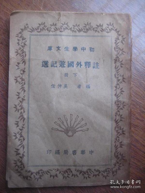 【初中学生文库----注释外国游记选 下册】13页14页粘在前面了