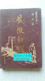 紫微初探-紫微系列丛书 童晟著 中州古籍出版社