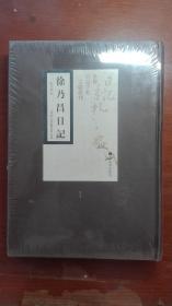珍稀日记手札文献丛刊:徐乃昌日记【第一册】 没阅读过