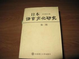 日本语言文化研究 第二辑