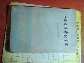 中国古典舞教学法(少封底,品相见图)