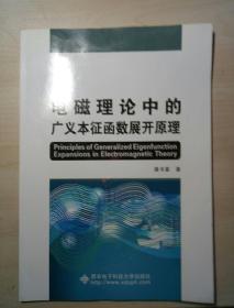 电磁理论中的广义本征函数展开原理