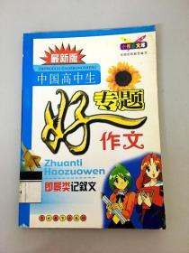 最新中国高中生记叙文精品廊书法家高作品中华价格瘦金体图片