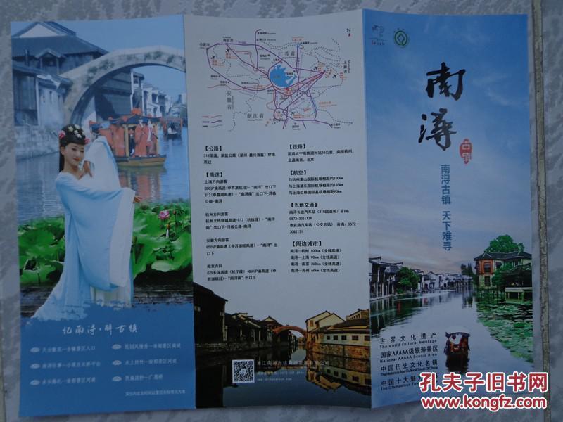 The ancient town of Nanxun is hard to find in the world in 2015. 16 fold page The traffic map around Nanxun, Nanxun ancient town is located in Nanxun District, Huzhou. Xiaolianzhuang, Jiaye Collection, Zhang Shiming's old house, Liu's ladder, Zhang Jingjiang's former residence, Baijianlou, Jilihu Silk Museum, Guanghui Palace.