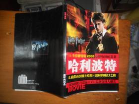 哈利波特 11年珍藏特辑2008全球哈迷的圣宴