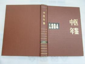 中医年鉴1984