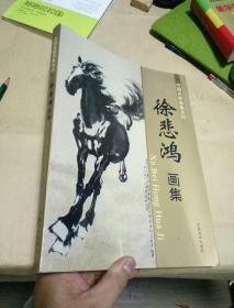 中国名家画集系列《 徐悲鸿画集》 中国美术出版社