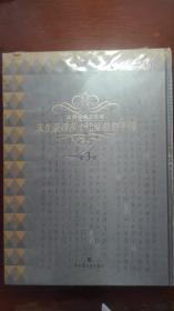 朱生豪译莎士比亚戏剧手稿.第三册 正版全新未拆封