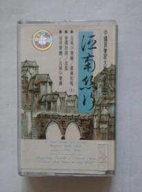 《江南丝竹•长风中乐团/肃雍和鸣1》(磁带)