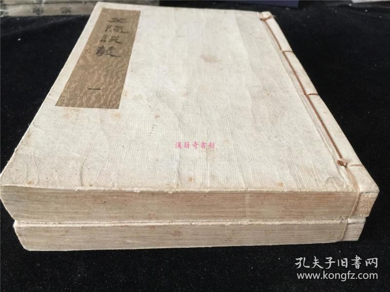 《坐隐丛谈》2册(存卷一卷二),日本围棋的历史传说、棋士人物传记、佳话趣事、历史名局等。明治43年序。