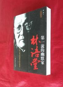 林语堂:第一流的幽默家【正版库存新书】