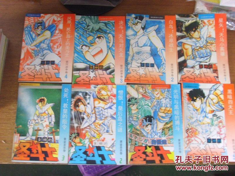 女神的圣斗士 圣斗士星矢 9卷45本全(合售).