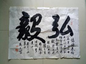 老辈书法家马杰作品(弘毅)