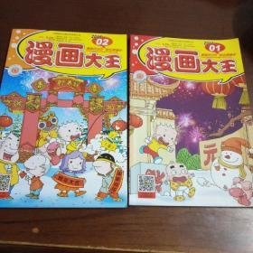 漫画大王 2016年第一集和第二集