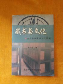 藏书与文化:古代私家藏书文化研究