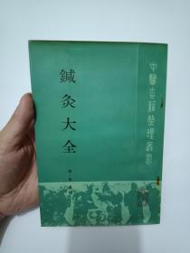 中医古籍整理丛书,《针灸大全》私藏9品如图