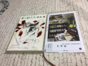 日文原版: 歩く影たち 【存于溪木素年书店】