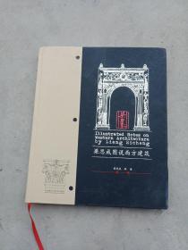 梁思成图说西方建筑  8开精装