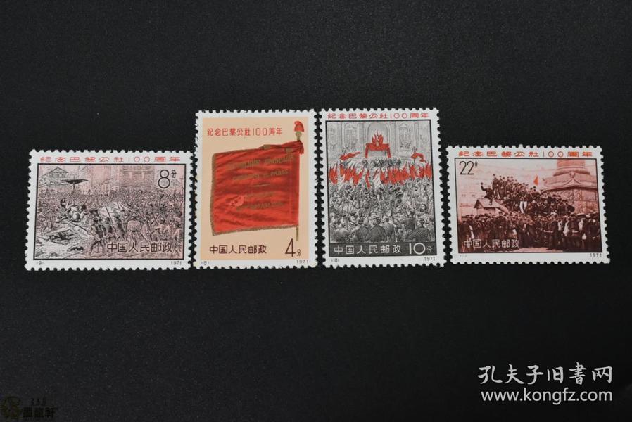 编8-11 纪念巴黎公社一百周年