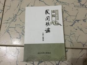 枣阳民间歌谣 [湖北民间文学集成]