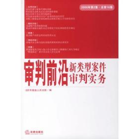 审判前沿新类型案件审判实务 2006年第二集·总第16集