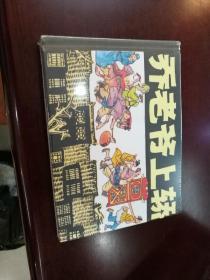 连环画《乔老爷上轿》夏书玉绘画 ,50开小精装, 上海人民美术出版社2017年一版一印,全新有塑封。zr