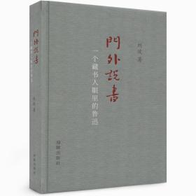 签名钤印《门外说书: 一个藏书人眼里的鲁迅》毛边本
