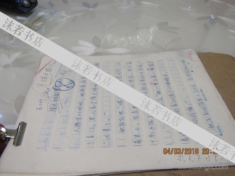 道楠手稿约40页  914