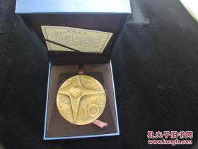 上海造币厂铸限量铸造300枚 2002年上海虹口收藏学会成立十周年 多伦路文化名人街开街五周年 大铜章一枚(黄铜100mm),付原装盒!