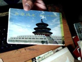 北京风光 明信片 10张  差不多九品     7C
