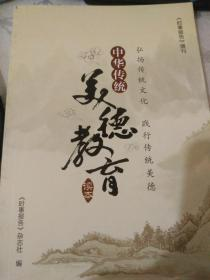 中华传统美德教育读本